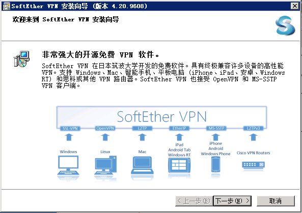 SoftEther vpn server做跳板机(图文) - 吴昊博客